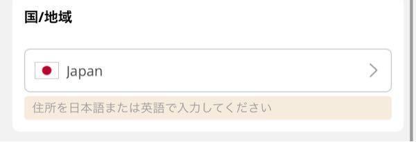 Aliexpress(アリエク)の住所は英語で書かないといけませんか? 住所を英語または日本語で入力して下さいとあるので、日本語でも大丈夫ですか? ファッション