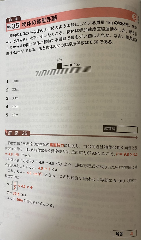 地方上級公務員試験の物理の問題について質問します。 写真下解説の部分で、4.9m/s^2の加速度で物体は4秒間にSm移動するとすれば、S=1/2×4.9×4^2となるとありますが、この1/2の出どころがよく分からなかったので教えて頂けると嬉しいです。 よろしくお願い致します。