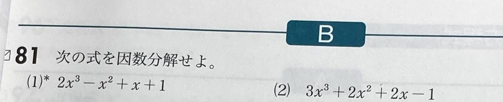 (2)の答えを(3X-1)(X2乗+3X+1)だと思ったのですが、正解は(3X-1)(X2乗+X+1)でした。なぜですか? 暗算での方法で解説してもらいたいです!