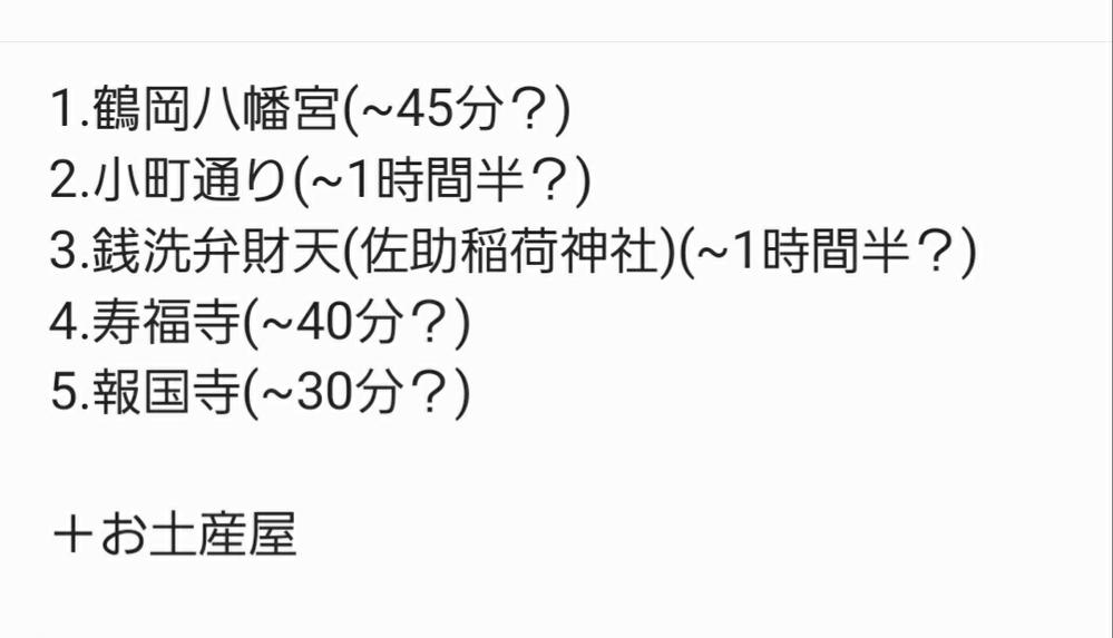 6月頃に鎌倉へひとり旅(感染対策はしっかりします)に行きたいと思うのですが… 1.このリストの場所を日帰り旅行でまわりきれますか?(10時~17時くらいまでを予定してます) 2.順番はどのように回るのが効率よく楽しめるのでしょうか?鎌倉駅からは徒歩での移動を考えてます。 3.金曜日か土曜日に行こうと思うのですがどっちの方が人が少ないでしょうか? 4.お土産はどこで買うのが良いでしょうか?どうせなら選ぶのも楽しみたいです。