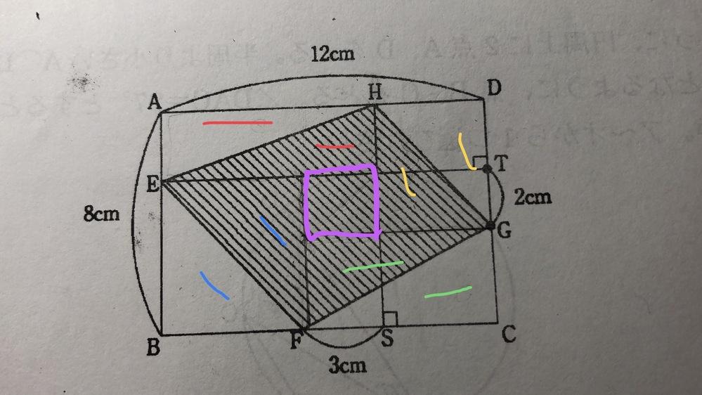 長方形ABCDがある。 AD=8センチ、AD=12センチ、FS=3センチ、GT=2センチの時、四角形EFGHの面積は? という問題です。 長方形をいくつか見つけて、色のついてるところと同じところを見つけました。 それで全部半分になったのですが、最後の真ん中のところ《ピンクで囲ったところ》はなぜ三角形の面積を足すのですか?解説を見るとそうでした。 そのまま長方形を足すのではないですか? 教えて下さい。