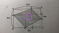 長方形ABCDがある。 AD=8センチ、AD=12センチ、FS=3センチ、GT=2センチの時、四角形EFGHの面積は? という問題です。 長方形をいくつか見つけて、色のついてるところと同じところを見つけました。 それで全部半分になったのですが、最後の真ん中のところ《ピンクで囲ったところ》はなぜ三角形の面積を足すのですか?解説を見るとそうでした。 そのまま長方形を足すのではないですか?...