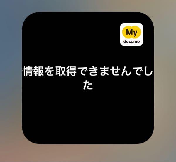 Myドコモのウィジェットに「情報を取得できませんでした」と表示されるのですが、解決策はありますでしょうか? ちなみにiPhone12です。