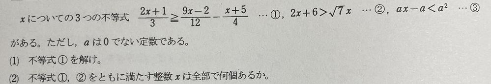 この問題を教えてください!
