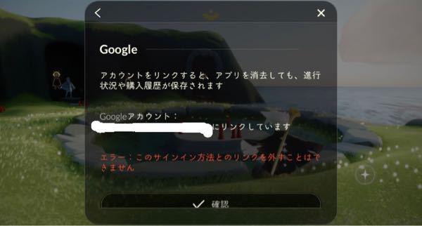 skyについて Googleアカウントとの連携を外そうとしたのですが、下の画像のようになって外せません。どうしたら外せますか、、?