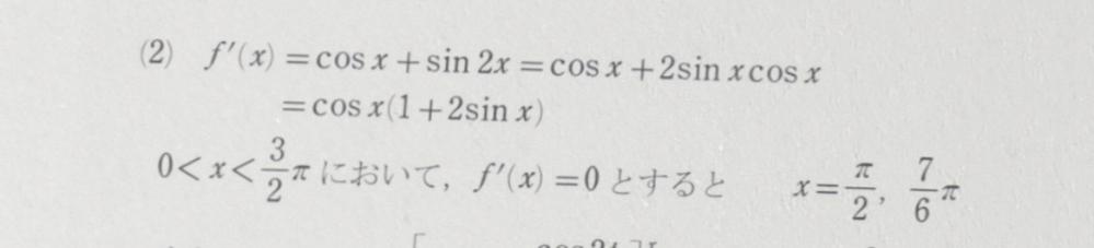 x=7/6πになるのはどうしてですか?三角関数のxを求め方も教えてください。