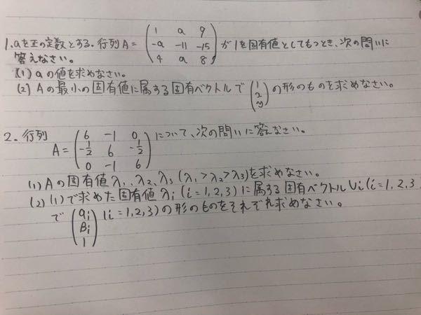 大学数学の行列の問題です。自力で解いたものの答えが合ってるか分からないのでこの問題の途中計算と答えを教えて頂きたいです。