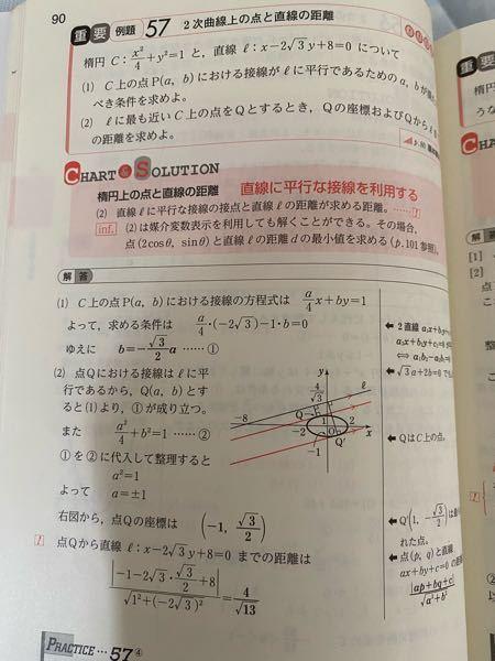 (1)の計算がなぜこうなるのか教えて欲しいです。 公式ではなく仮定からおねがいます
