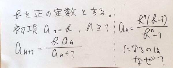 次の数列{a_n}の一般項を推定せよ。 っていう問題があったのですが、途中式も含め解説お願いしたいです。