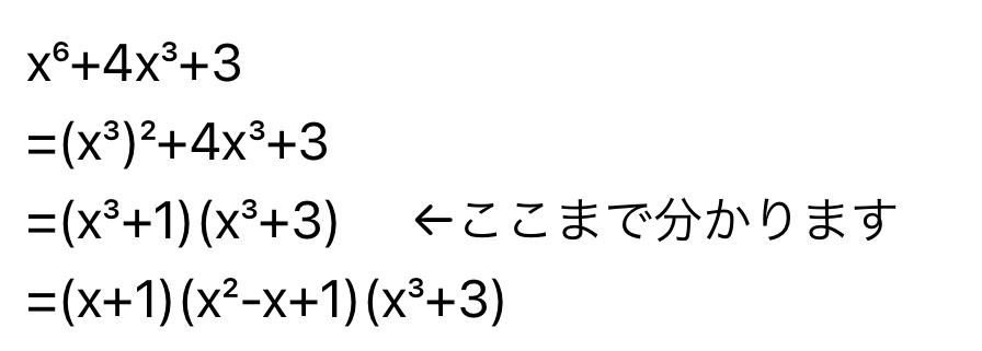 最後の答えになるわけが分かりません。 教えてください。 高2 数学Ⅱ 因数分解