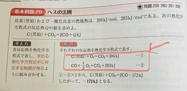 セミナー化学の問題です。ヘスの法則のこの連立の計算の仕方が分かりません…。なんでこうなるんですか?