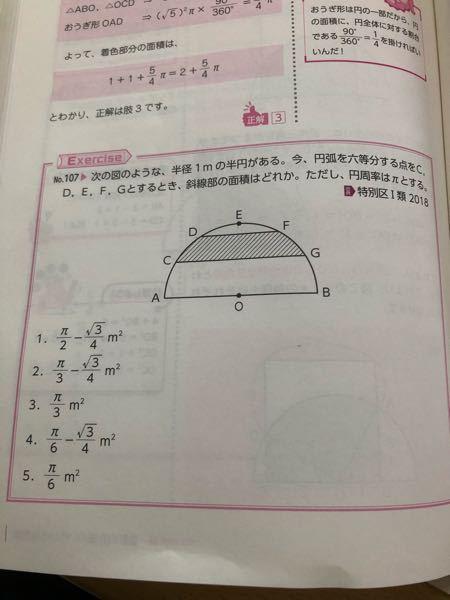 この問題はどうやって解けば良いのですか?