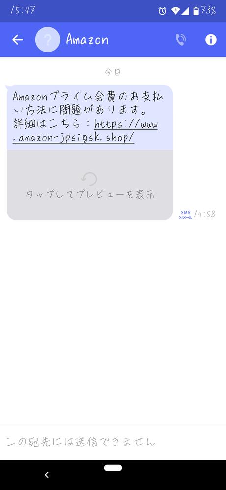 これはAmazonからのメールですか?