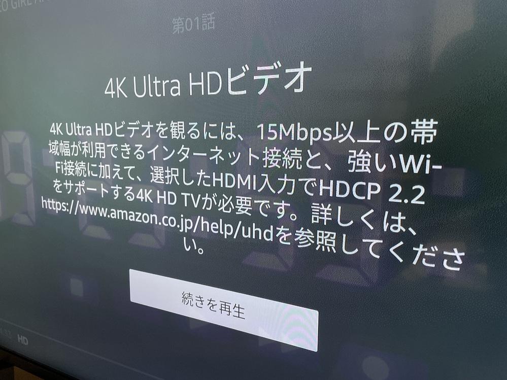 ハイセンスの43F68EとAmazonファイヤースティック4Kを買いました。 プライムビデオの4K作品を見ようとしたところ、HDでしか見れませんでした。 そして「4KultraHDでの視聴に関する詳細」を選択すると下記の画面が表示されました。 ①適切なWiFi環境ですか? ②HDMI端子は4K対応ですか? の2点を確認しているものと読み取ったのですがここで質問です。 Hisense 43F68E はHDCP2.2対応なのでしょうか??
