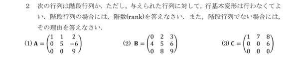 線形代数の問題です。 分かる方お願い致します。