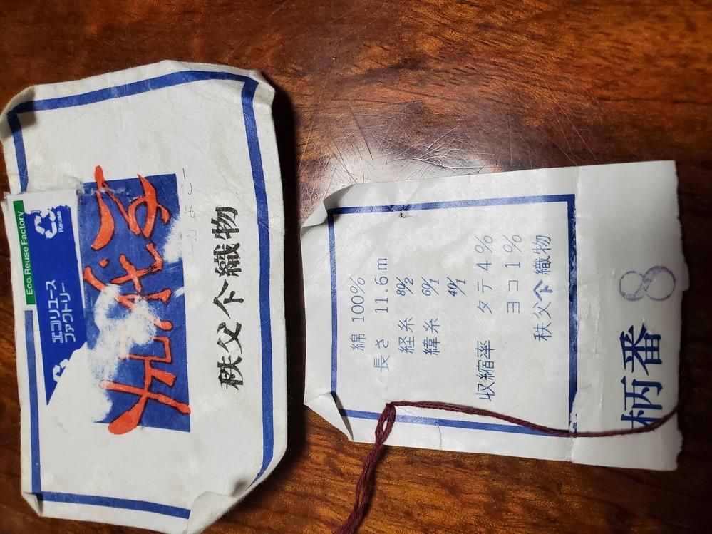 多分、秩父ヤマト織物だと思うのですが...。 詳しい情報が見つけられませんでした。 何か情報があったら、教えてください! 着物とかにする反物です。 よろしくお願いします。