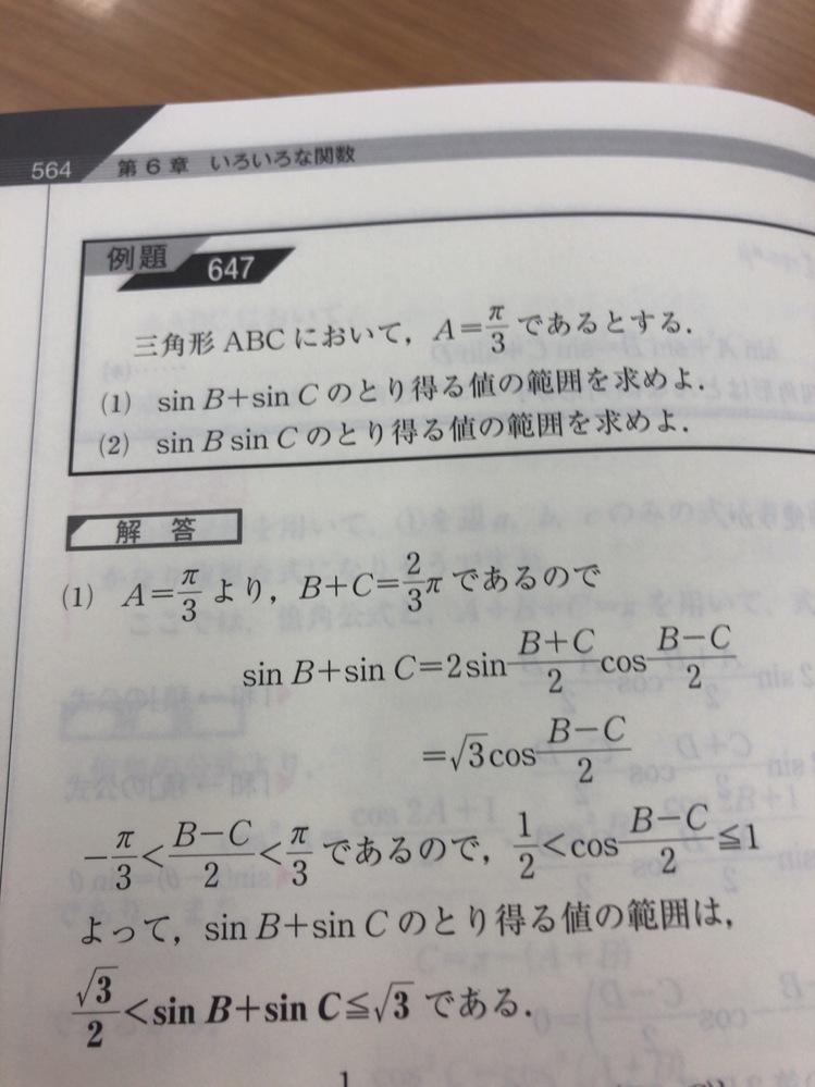 高校数学です。この問題の(1)の解答の4行目がなんで-3/π<2/B-C<3/πになるのか分かりません どなたか教えてください