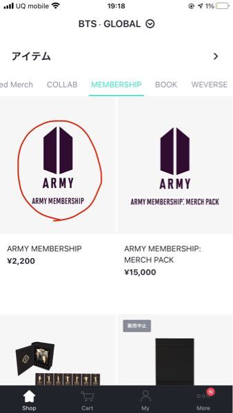 Weverse Shopで購入出来る、左側のARMY MEMBERSHIPはBTS JAPAN OFFICIAL FANCLUBと同じですか??