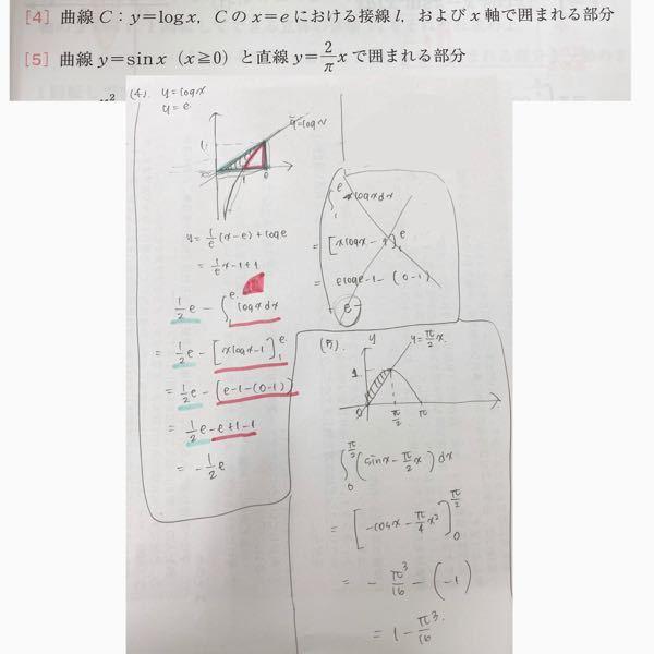 積分の面積の問題です 何を間違えているか分かりません… ⑷の答えはe/2-1 ⑸の答えは1-π/4 です