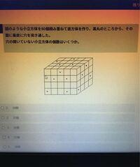 この問題がわかりません。分かる方いましたら解説お願いいたします、、! 図のような立方体を80個積み重ねて直方体を作り、黒丸のところから、その面に垂直に穴を突き通した。 穴の空いていない小立方体の個数はいくつか。    ①34個 ②35個 ③36個 ④37個 ⑤38個