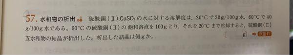 高校化学の計算問題です。 答えの冊子が没収されています…。 わかりやすく教えていただけると嬉しいです。 よろしくお願いします。
