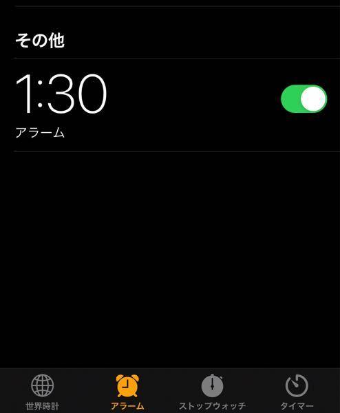 この状態だと1時30分にアラームが なりますか?(明日の午前の) またスマホの横に着いているスイッチのようなもので「消音モード」とありますが、そのときはアラームの音はなりますか? 使用しているスマホはiPhone7です