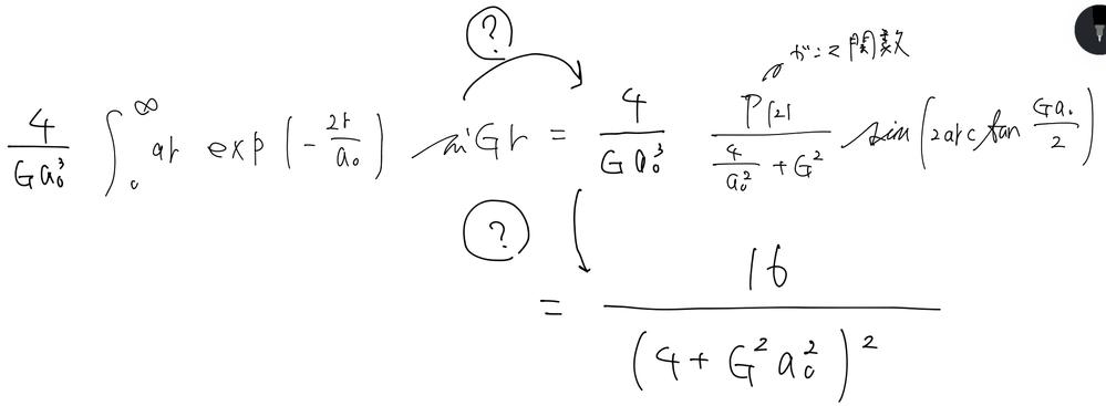 次の積分を解説してほしいです。解説にはこれしか載ってなく、困っております。 宜しくお願いします。