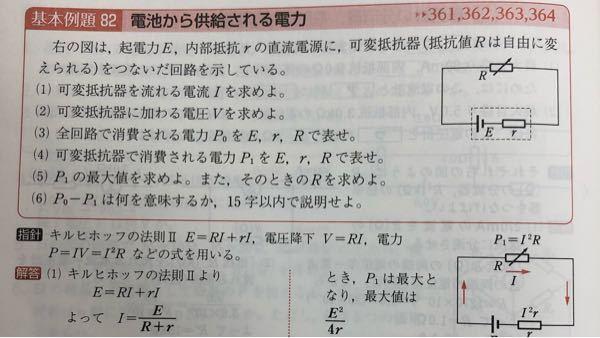 物理の問題です。 なぜV=E-rIの式は使えないのですか? どなたか教えて下さいm(_ _)m
