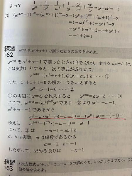 62番が分かりません。特につぎのことを教えていただきたいです。 ・なぜ赤線部を証明する必要があるのか ・なぜω-1ではなく、-X-1が余りになるのか