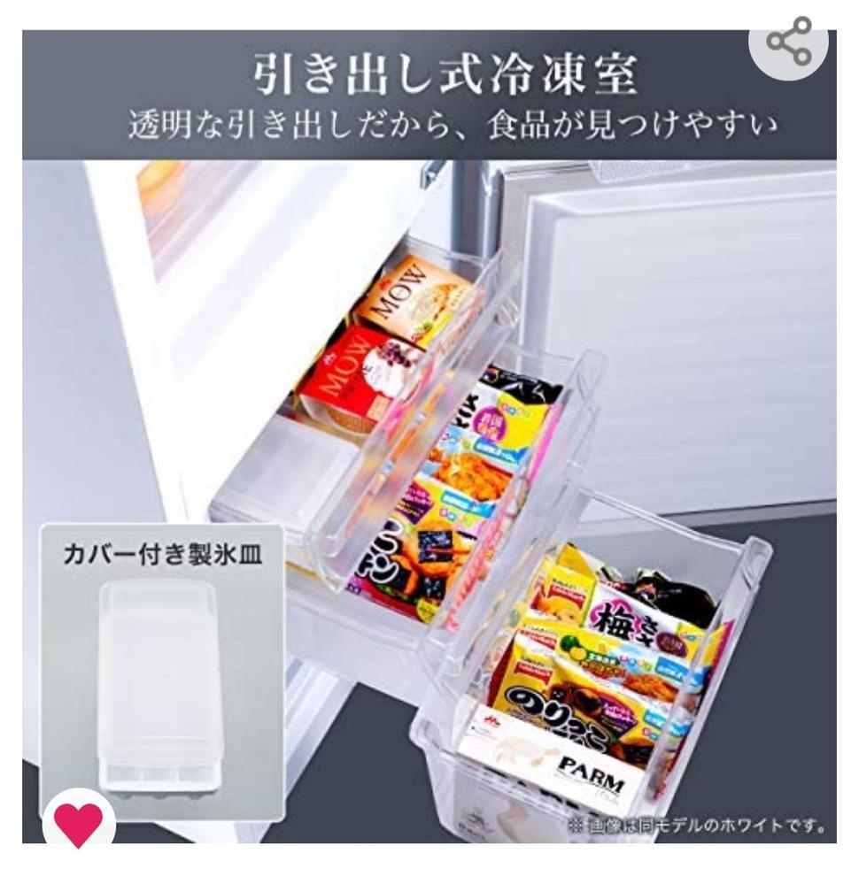 冷凍庫が引き出しタイプの冷蔵庫ってアイリスオーヤマとハイセンス以外にありますか? 大きさは200L以下くらいで…。 調べてもその2社しか出てこなくて。 レビューがどちらもイマイチなので悩んでいます。 多少高くても国内メーカーが出してくれていればそちらを購入したいのですが…。 もしこの2社以外で冷凍庫が引き出しタイプの冷凍庫をご存じの方いたら教えて下さい。 補足ですが、 「冷凍庫」が「引き出しタイプ」です。 冷蔵室ではなくです。 先程も同じ質問をしたのですが、そこが伝わらなかったみたいなので再質問しています。 写真も補足しました。 写真のタイプの冷凍室のあるものを探しています。