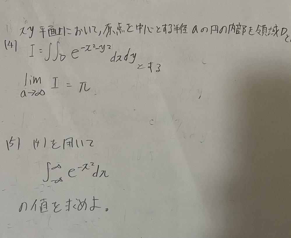 ガウス積分の証明に関する問題なのですが、どなたか解ける方いますか? (5)についてです。