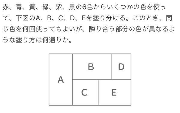 高校 数学A 場合の数 について質問です 写真の問題で回答としては3、4、5色それぞれ使う場合にわけて求めていたのですが、私のやり方だと答えが違っていました どのように考え方が間違っていたのかがわからないのでどなたかご教授願います 区間をA→B→C→D→Eの順に塗っていく Aを6色なんでもいいため6通り BはA以外の色を使うため5通り CはA、B以外も色を使うため4通り DはB以外の色を使うため5通り EはB、C、D以外の色を使うため3通り よって6×5×4×5×3=1800通り といった考えです ちなみに本来の答えは1920通りです