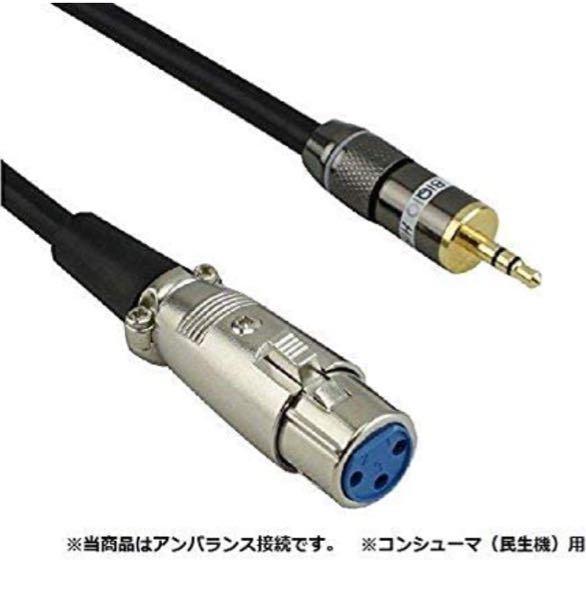 Amazonで販売されているこちら↓のマイクケーブルなんですが、 3.5mmミニ端子の方をスマホのイヤホンジャックに挿して、XLRメス?の方をワイヤレスマイク受信機のマイク入力に挿して使うことは可能でしょうか。 例えば、動画撮影の時などに、マイクとスマホをこのケーブルを介して接続し、音声だけをマイクから拾う…など… 分かりにくくてすみません。よろしくお願いします。