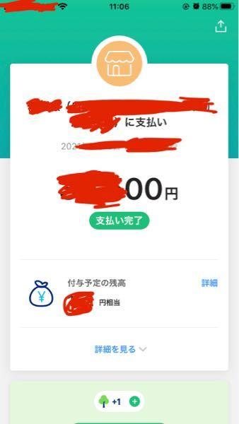 PayPayの支払い画面から戻る方法が分かりません。画面左上に戻る矢印のボタンでも出るのかと思っていましたが見当たりません。毎回アプリ再起動するしかないのでしょうか?