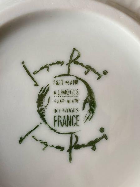 食器のブランドわかる方見えますか? 2種類有ります。 「France」だけは読み取れますが…後は分かりません(^_^;) よろしくお願いしますm(_ _)m