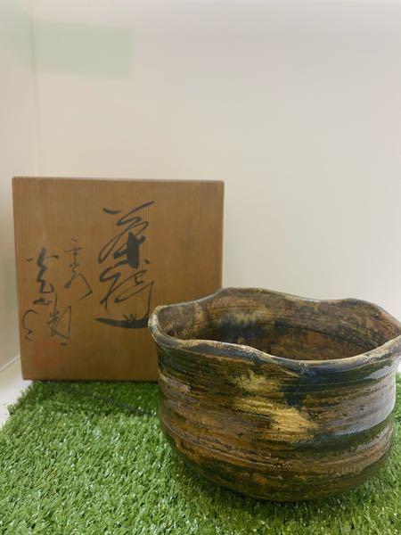 古い食器が出て来て、木箱にも何か書いてあるんですが読めません。どこの物か分かる方いますか?