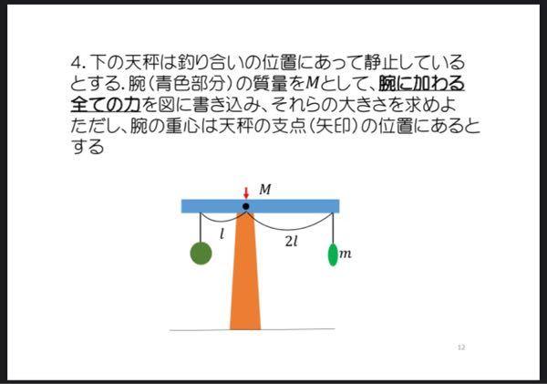 この物理の問題が解けません どなたか解き方を押してえてください (重力加速度gとし、ひもの質量は考えない)