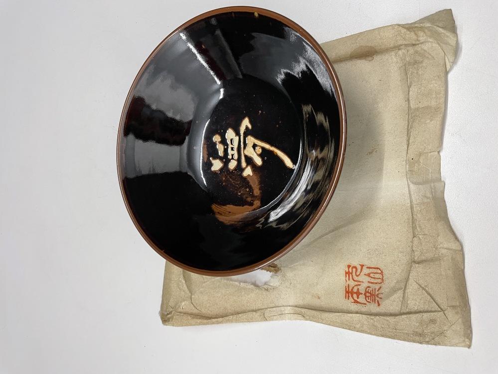 こちらの抹茶碗についてご存知の方いますか? 作者がわからずこまっております。 下のハンコの漢字も読める方教えてください!