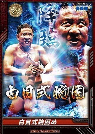 永田裕志の白目式腕固めとは白目さんから伝授された技ですか?