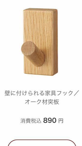 質問です! 無印良品の壁に付けられるフック/オーク材突板 の出っぱっている円柱の直径は何センチでしょうか? 教えてください! ↓↓↓ これです!