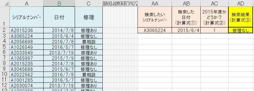 """エクセル2019を使用してるため、HLOOKUPが使えません。 VLOOKUPを使った以下の計算式を教えてください。 ★セル「AA1」に検索したいシリアルナンバーが記載されてる。 ★検索元データはA1からC20まで。 ↓ 以下の内容の計算式を作りたいです。 ---------- A列のシリアルナンバーを検索して、 B列の日付が2015年度(2015/4/1~2016/3/31)だったら C列のセル内容を返す。 もしエラーなら空白にする。 ---------- という計算式を教えてください。 1つのセルにまとめて計算式を入れたいです。 ちなみに、3段階を経ての計算式は以下でやってみました。 (「エラーなら空白にする」はやっていません) ---------- セルAA2に検索したいシリアルナンバーが入力されてる。 セルAB2に計算式① =VLOOKUP(AA2,A1:C20,2,FALSE) セルAC2に計算式② =(COUNTIFS(AB2,"""">=2015/4/1"""",AB2,""""<=2016/3/31"""")) セルAD2に計算式③ =IF(AC2=1,VLOOKUP(AA2,A1:C20,3,FALSE),"""""""") ---------- 年度の検索の部分がネット検索しても良くわからなくて、1つの式にまとめられません。 分かる方、よろしくお願いいたします。"""