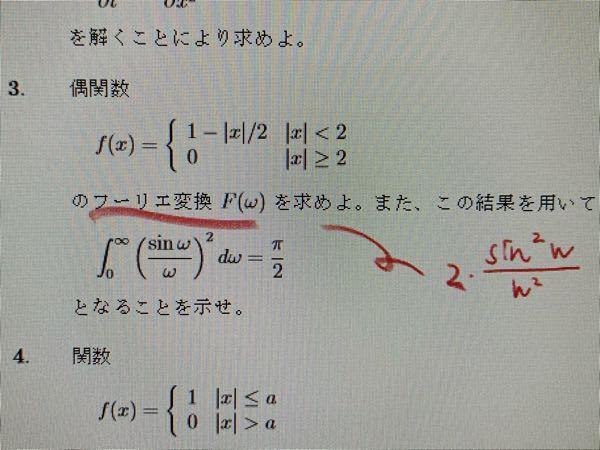 フーリエ変換の結果を用いて他の積分の値を求める問題です。 フーリエ変換は出たのですが、その次の証明ができません、、 パーシバルかなと思ったのですが、最初から2乗なので詰みました…