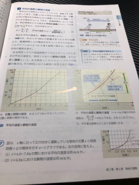 物理基礎の平均の速度と瞬間の速度の求め方を教えてください。