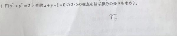 高校数学の高二です。下の問題が分かりません。答えは √ 6です。解説よろしくお願いします!