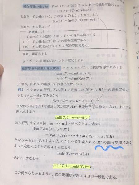 線型代数学の質問です。 写真の青い波線の部分ですが、どうしてそうなるのか分かりません。 教えてくださる方いらっしゃいませんか。