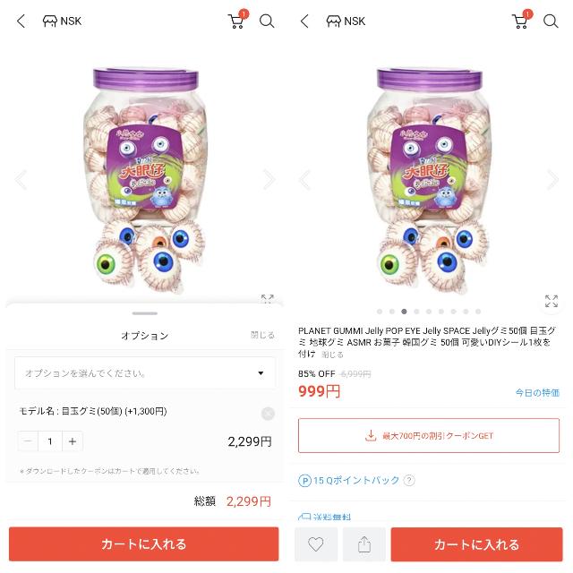 999円+1300円になっているんですが、この999円てなんの料金なんでしょうか?(このサイトはQoo10です)