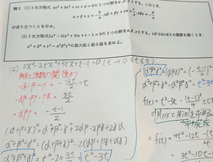 写真の問題を教えてください。 問題下の計算式は無視して貰っても構いません。(別解でもいいです。) ちなみに答えは 最大値 t=aのとき-1/4 最小値 t=5/3のとき-7/3です。