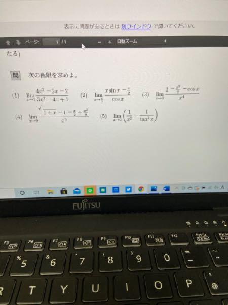 こちらの問題は全てロピタルの定理が使えますか? ロピタルの定理についてあまりよく分かりません。 0/0とか♾/♾とか何言ってるかあまりよく分かりません。教えて下さい