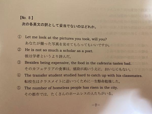 どなたか英語が得意な方、この問題の解答解説をお願いします!!