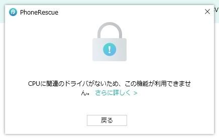 PhoneRescue for iOSを使って、バックアップパスワード解析したいのですが、CPUに関連のドライバがないため、この機能が利用できません。 と表示されます。 ドライバを最新の状態にし...